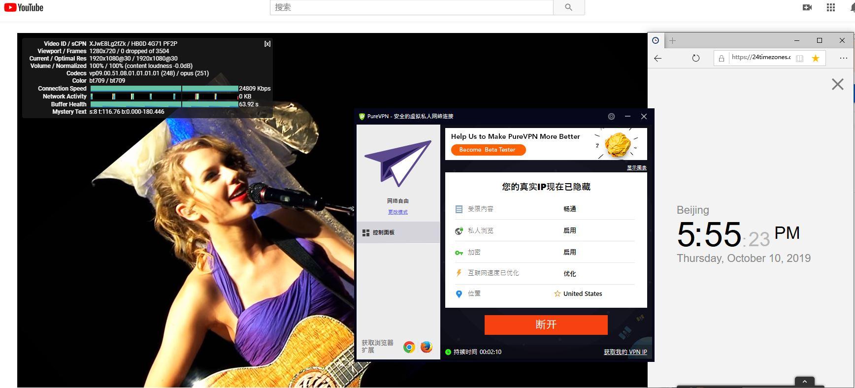 Windows PureVPN United States 中国VPN翻墙 科学上网 Youtube测速-20191010