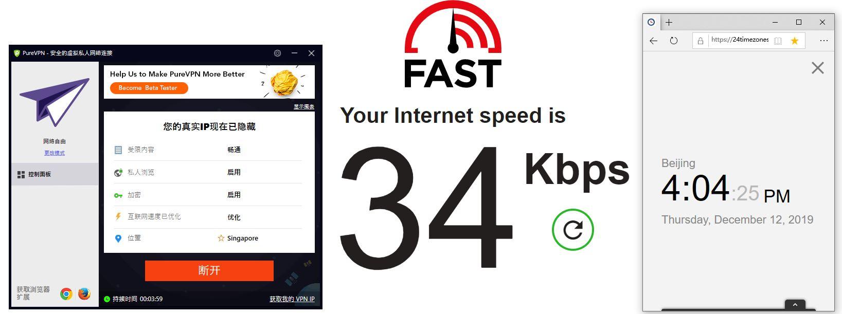 Windows PureVPN singapore 中国VPN翻墙 科学上网 SpeedTest 测速 - 20191212