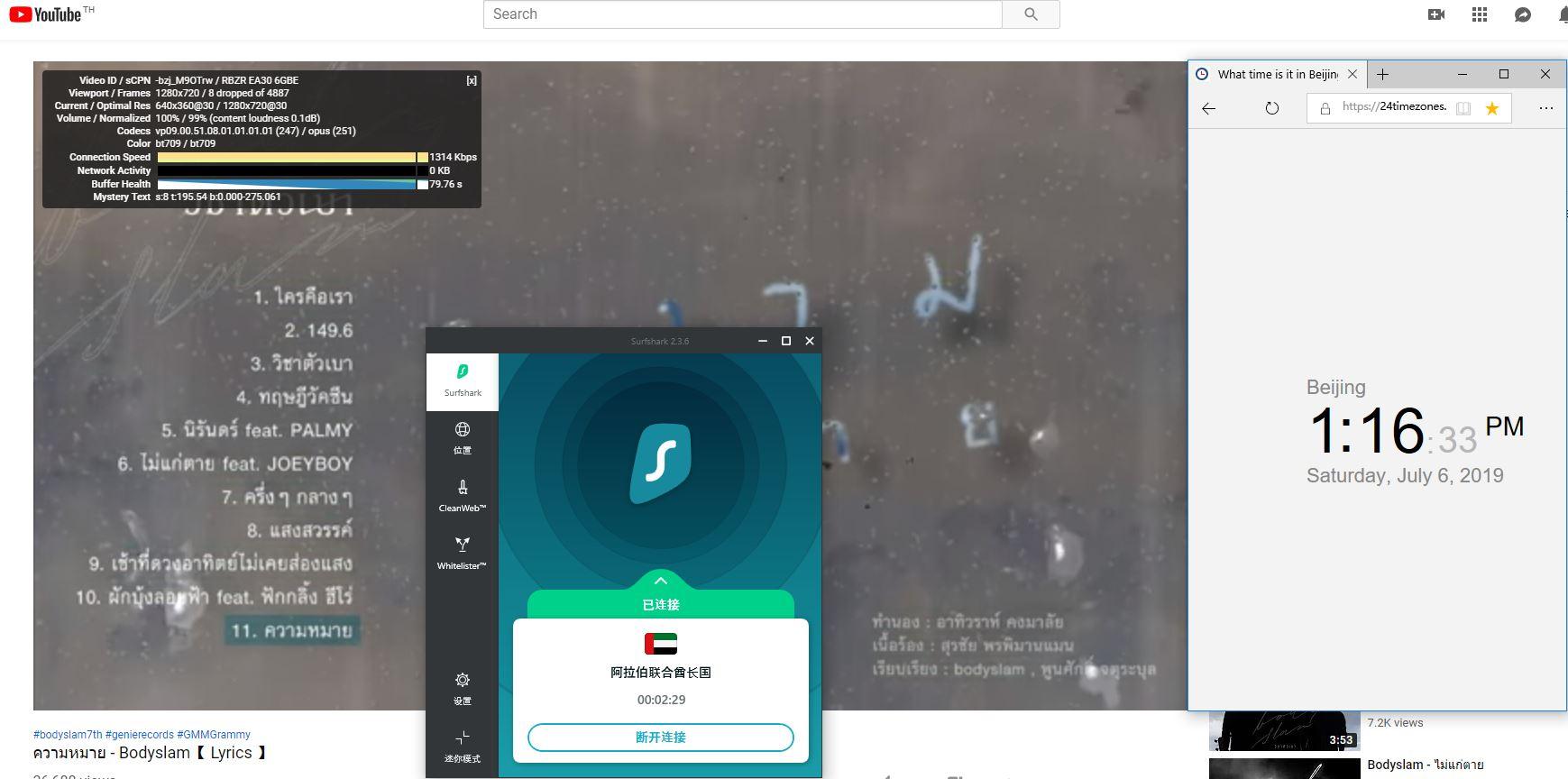Windows Surfshark 阿拉伯联合酋长国节点 翻墙科学上网测试-YouTube-20190706.JPG