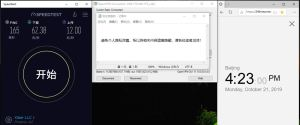 Windows SurfsharkVPN 184-UDP 中国VPN翻墙 科学上网 Speed test测试-20191021