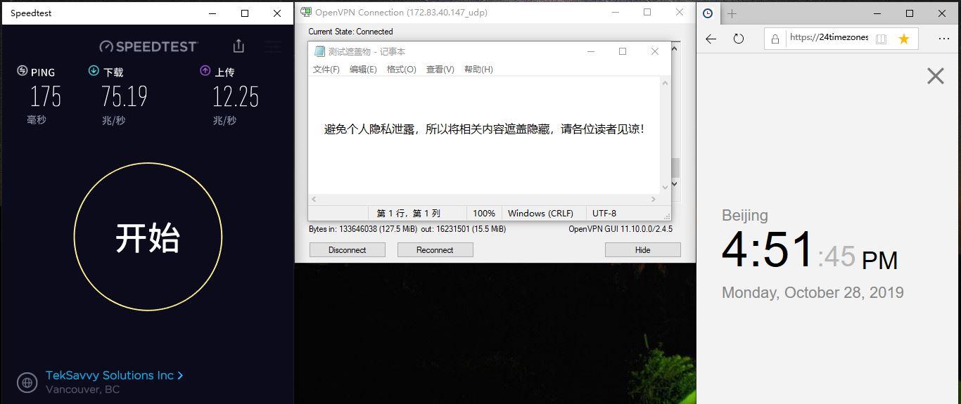 Windows SurfsharkVPN OpenVPN 172-UDP 中国VPN翻墙 科学上网 SpeedTest - 20191028