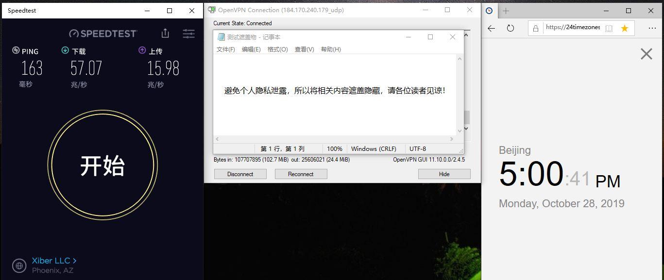 Windows SurfsharkVPN OpenVPN 184-UDP 中国VPN翻墙 科学上网 SpeedTest - 20191028