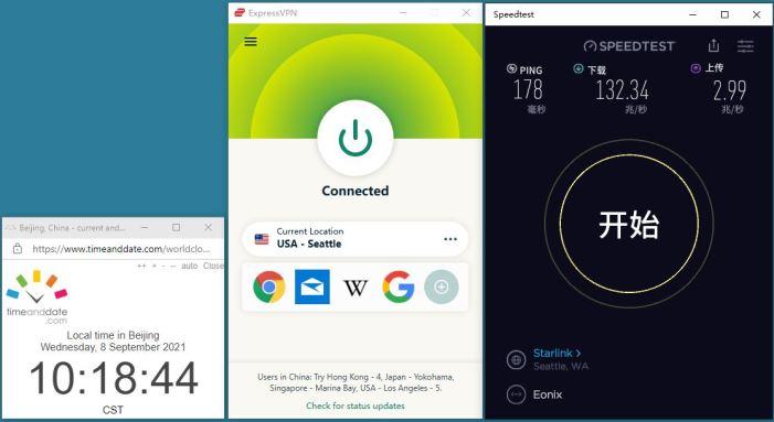 Windows10 ExpressVPN IKEv2 USA - Seattle 服务器 中国VPN 翻墙 科学上网 Barry测试 10BEASTS - 20210908
