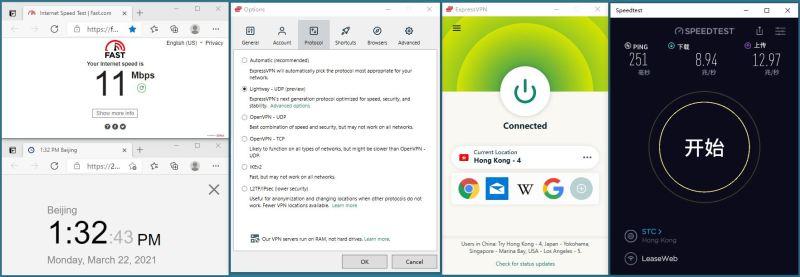 Windows10 ExpressVPN Lightway-UDP Hong Kong - 4 服务器 中国VPN 翻墙 科学上网 10BEASTS Barry测试 - 20210322