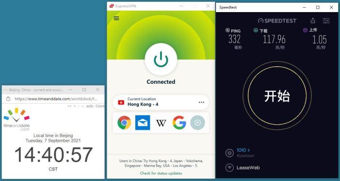 Windows10 ExpressVPN Lightway-UDP Hong Kong - 4 服务器 中国VPN 翻墙 科学上网 Barry测试 10BEASTS - 20210907