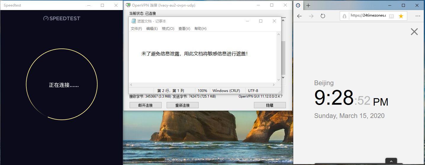 Windows10 IvacyVPN OpenVPN AU-2 中国VPN翻墙 科学上网 Youtube测速 - 20200315