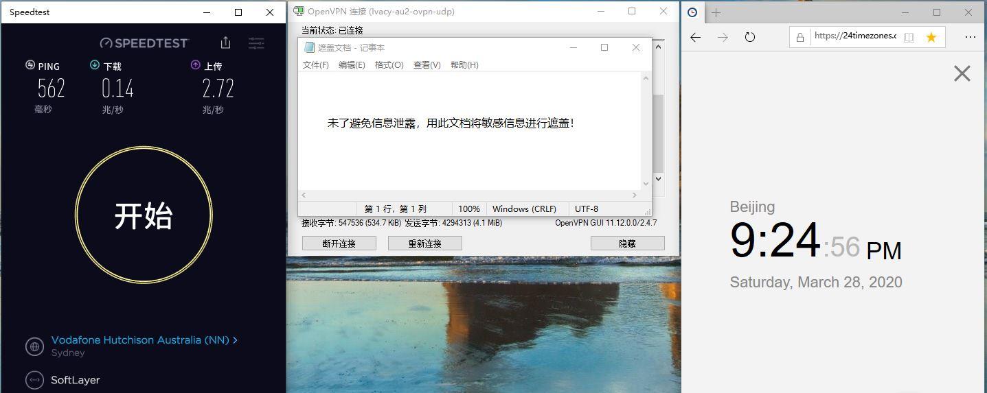 Windows10 IvacyVPN OpenVPN AU2 中国VPN翻墙 科学上网 Speedtest测速 - 20200328