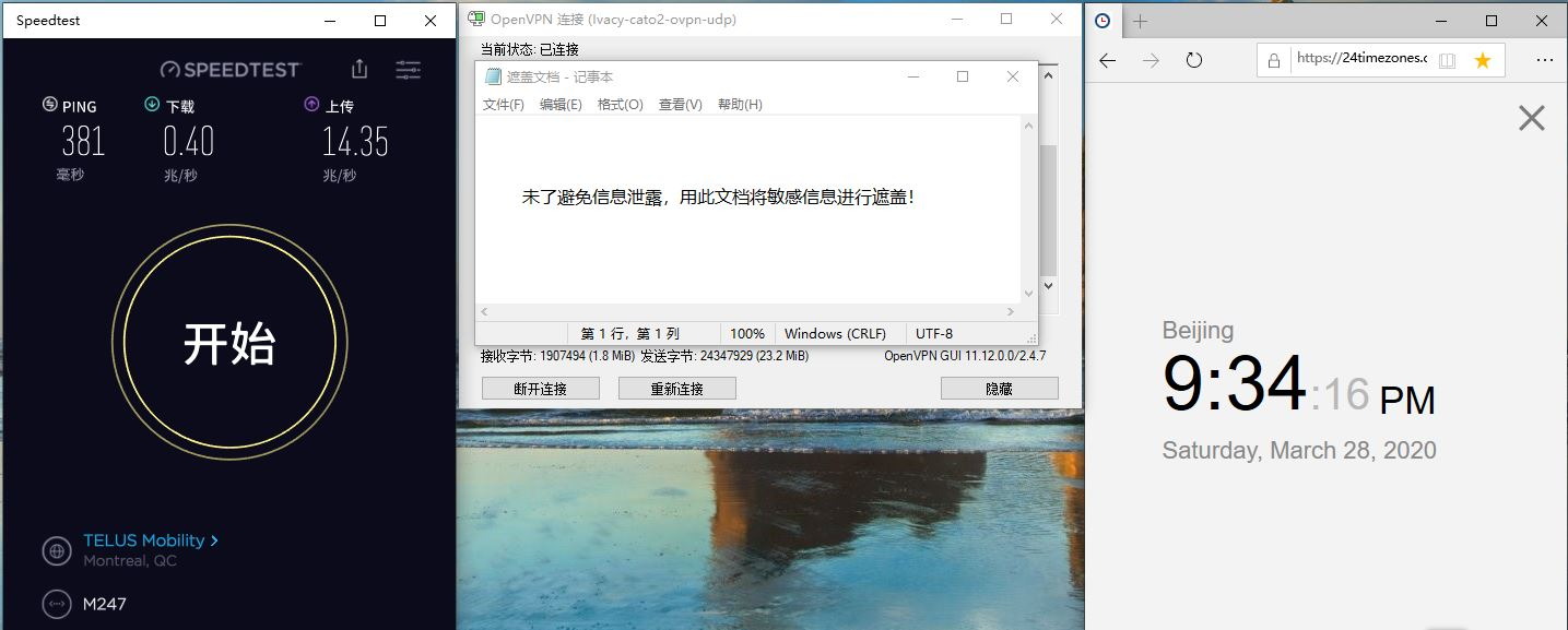 Windows10 IvacyVPN OpenVPN CATO2 中国VPN翻墙 科学上网 Speedtest测速 - 20200328