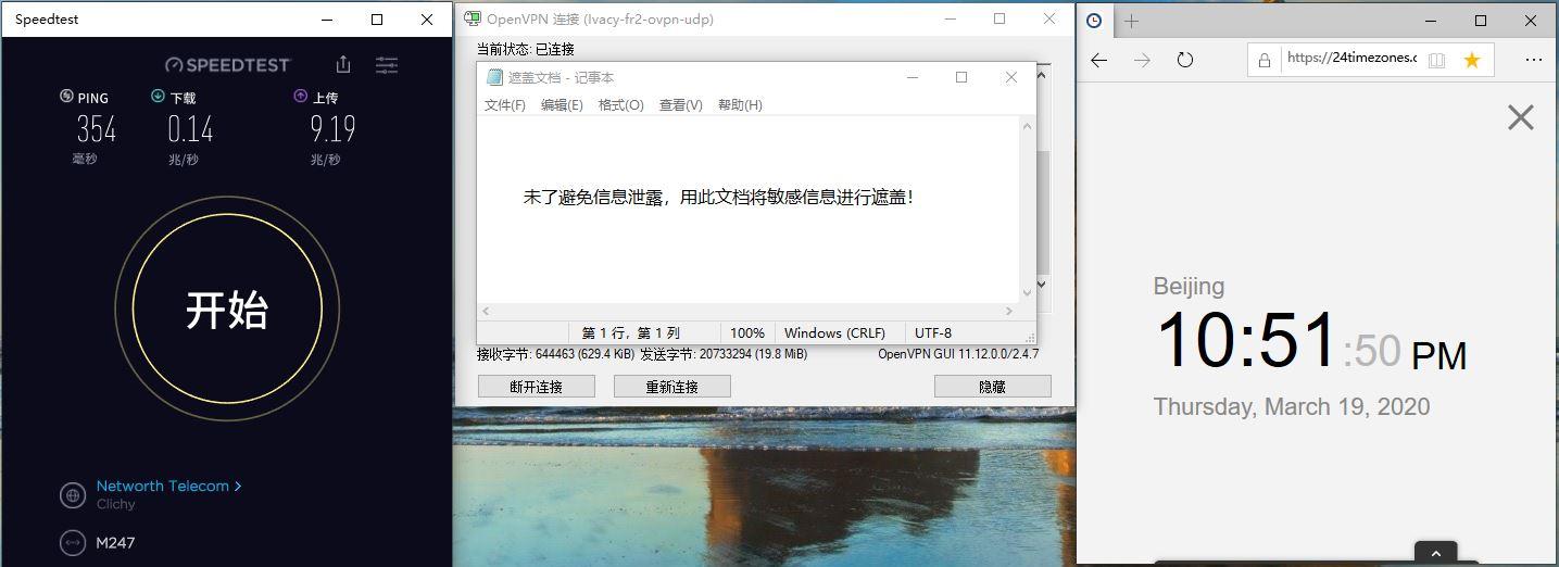 Windows10 IvacyVPN OpenVPN FR-2 中国VPN翻墙 科学上网 Youtube测速 - 20200319