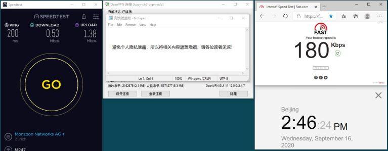 Windows10 IvacyVPN OpenVPN GUI ch2服务器 中国VPN 翻墙 科学上网 翻墙速度测试 - 20200916
