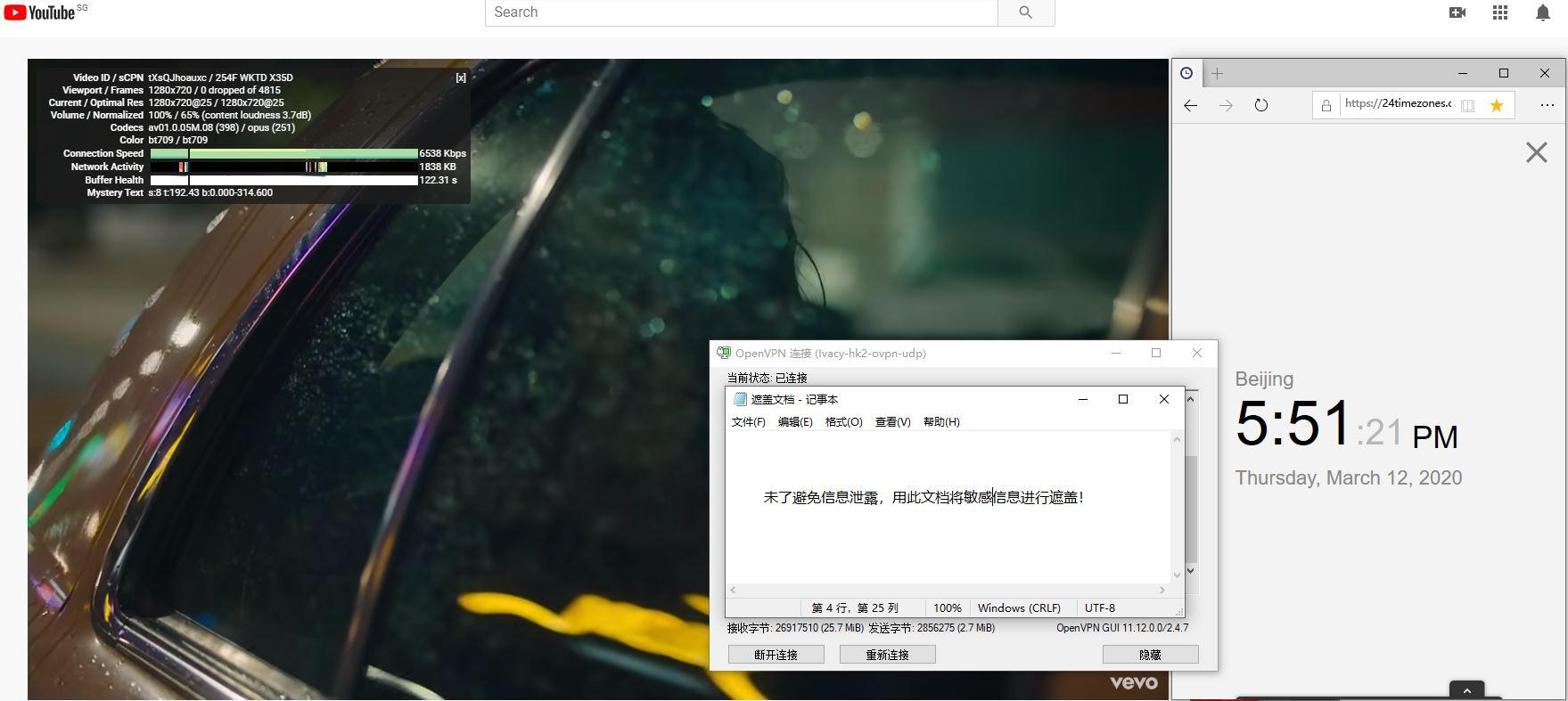 Windows10 IvacyVPN OpenVPN HK-2 中国VPN翻墙 科学上网 Youtube测速 - 20200312