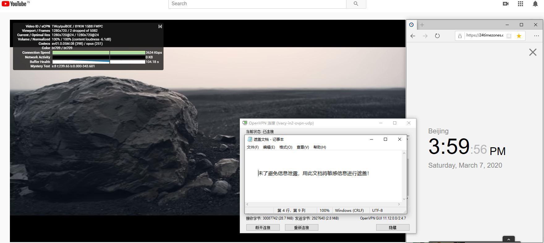 Windows10-IvacyVPN-OpenVPN-IN2-中国VPN翻墙-科学上网-Youtube测速-20200307.jpg