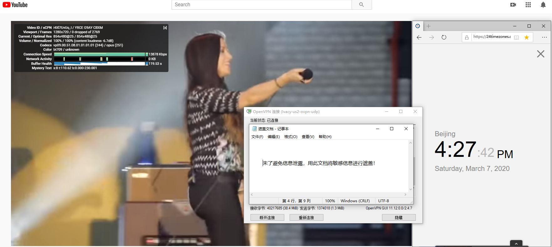 Windows10 IvacyVPN OpenVPN US2 中国VPN翻墙 科学上网 Youtube测速 - 20200307