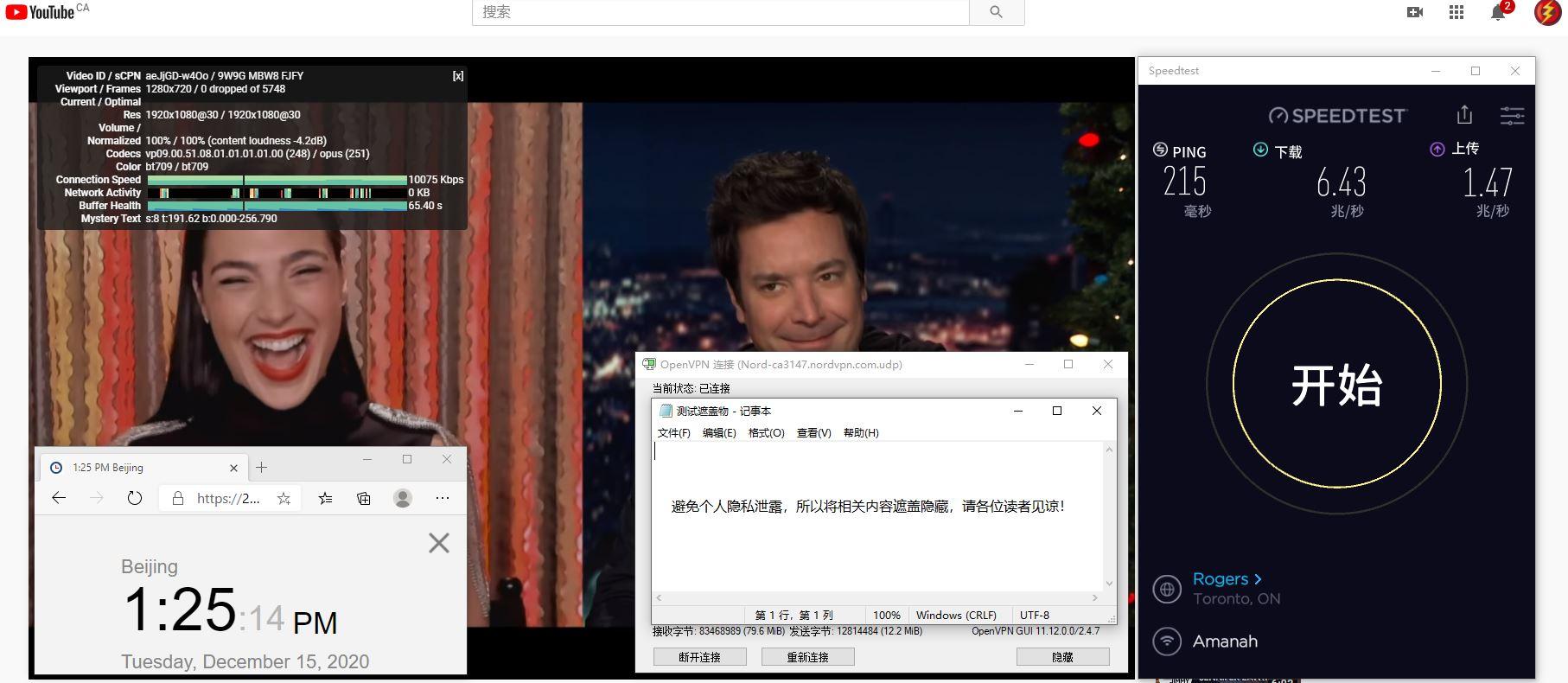 Windows10 NordVPN OpenVPN Gui Ca3147 服务器 中国VPN 翻墙 科学上网 测试 - 20201215