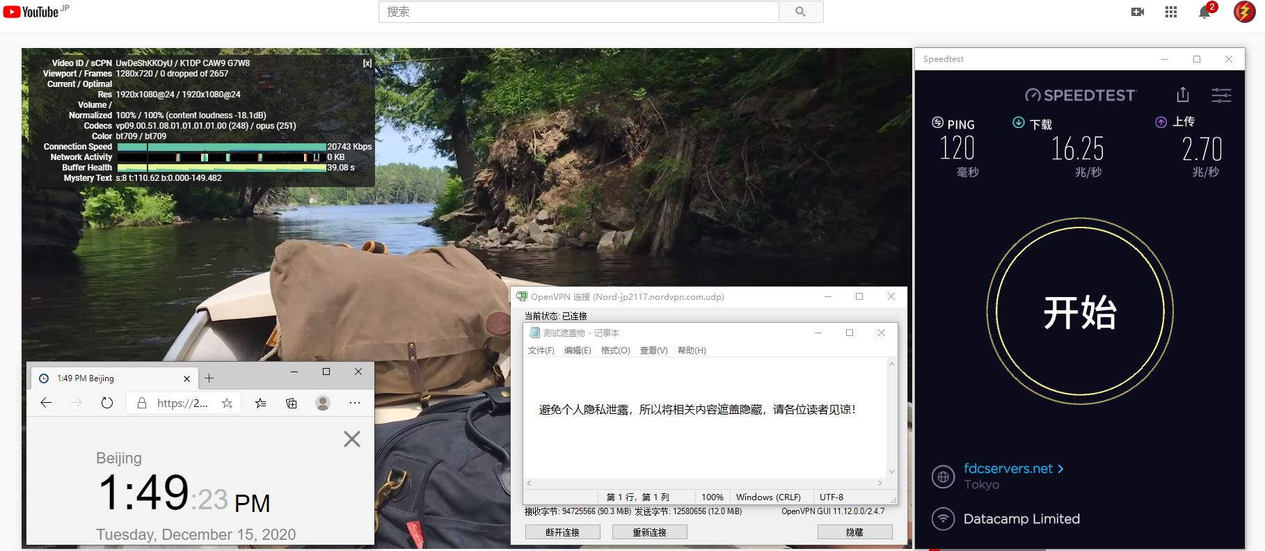 Windows10 NordVPN OpenVPN Gui JP2117 服务器 中国VPN 翻墙 科学上网 测试 - 20201215