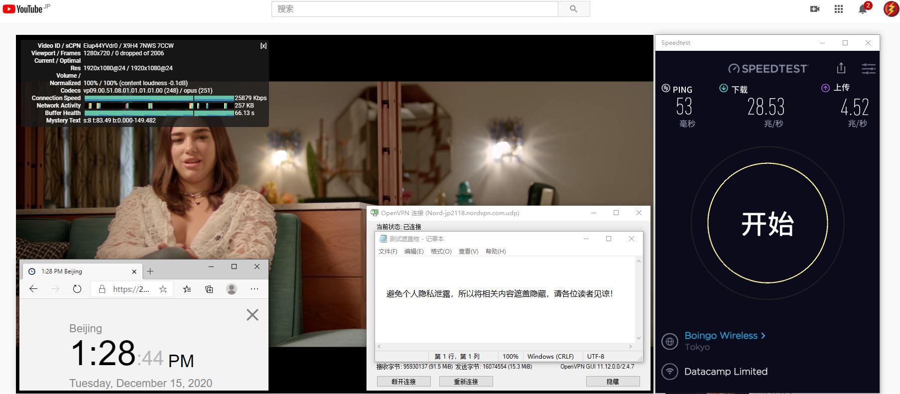 Windows10 NordVPN OpenVPN Gui JP2118 服务器 中国VPN 翻墙 科学上网 测试 - 20201215