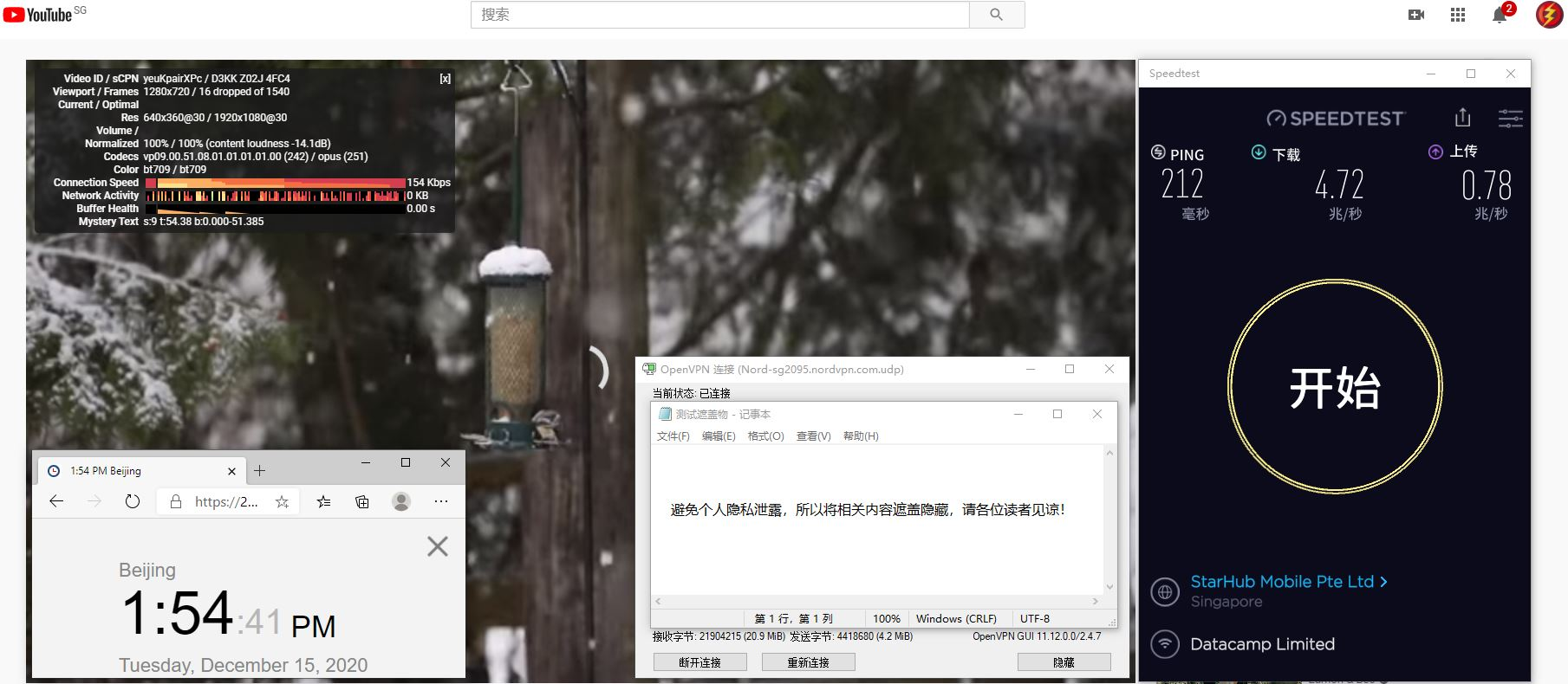 Windows10 NordVPN OpenVPN Gui SG2095 服务器 中国VPN 翻墙 科学上网 测试 - 20201215
