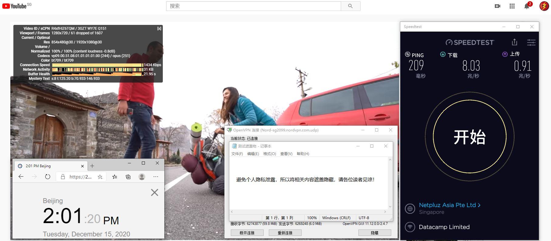 Windows10 NordVPN OpenVPN Gui SG2099 服务器 中国VPN 翻墙 科学上网 测试 - 20201215