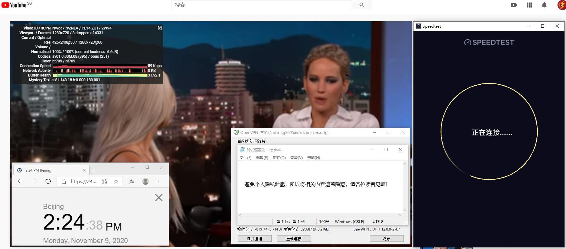 Windows10 NordVPN OpenVPN Gui Sg2095 服务器 中国VPN 翻墙 科学上网 测试 - 20201109