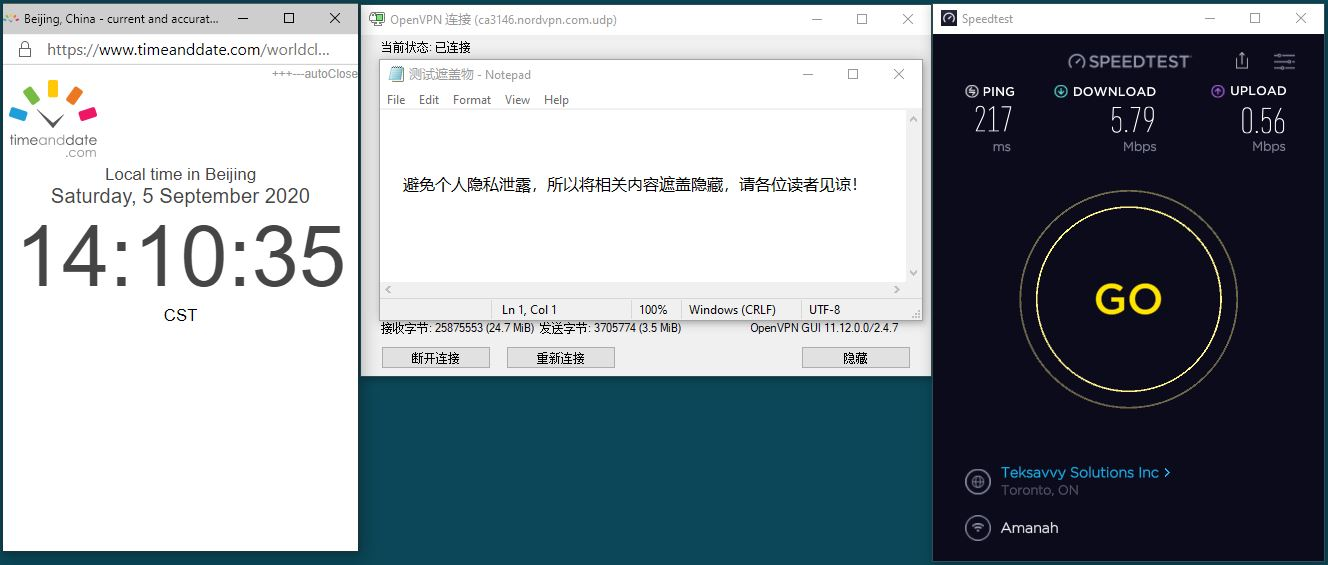 Windows10 NordVPN OpenVPN Gui ca3146 中国VPN 翻墙 科学上网 翻墙速度测试 - 20200905