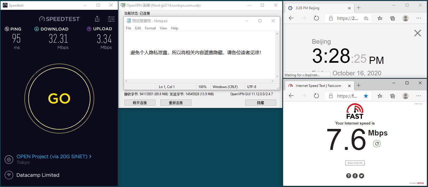 Windows10 NordVPN OpenVPN Gui jp2114 服务器 中国VPN 翻墙 科学上网 翻墙速度测试 - 20201016