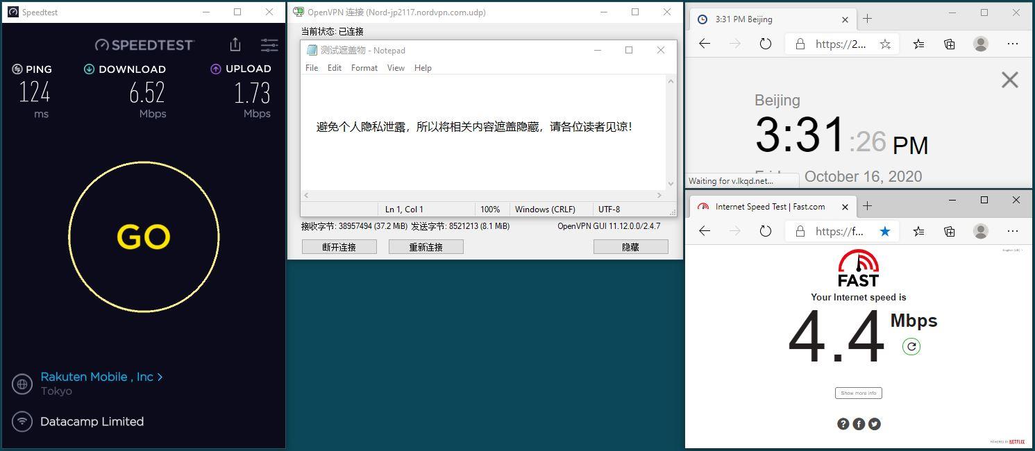Windows10 NordVPN OpenVPN Gui jp2117 服务器 中国VPN 翻墙 科学上网 翻墙速度测试 - 20201016