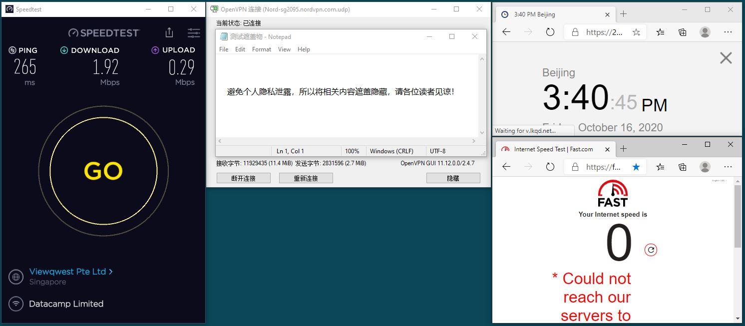 Windows10 NordVPN OpenVPN Gui sg2095 服务器 中国VPN 翻墙 科学上网 翻墙速度测试 - 20201016