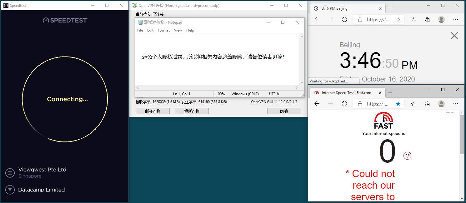 Windows10 NordVPN OpenVPN Gui sg2099 服务器 中国VPN 翻墙 科学上网 翻墙速度测试 - 20201016
