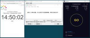 Windows10 NordVPN OpenVPN Gui us7112 中国VPN 翻墙 科学上网 翻墙速度测试 - 20200905