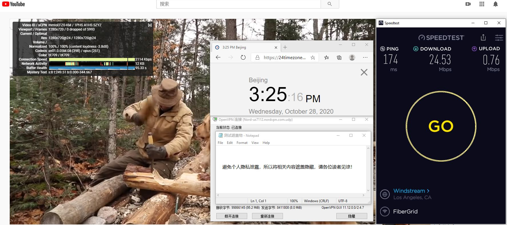 Windows10 NordVPN OpenVPN Gui us7112 服务器 中国VPN 翻墙 科学上网 测试 - 20201028