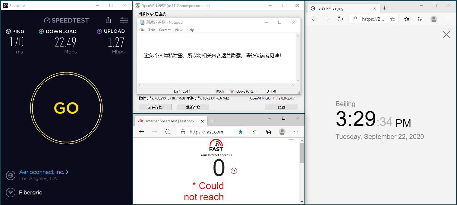 Windows10 NordVPN OpenVPN Gui us7112 服务器 中国VPN 翻墙 科学上网 翻墙速度测试 - 20200922