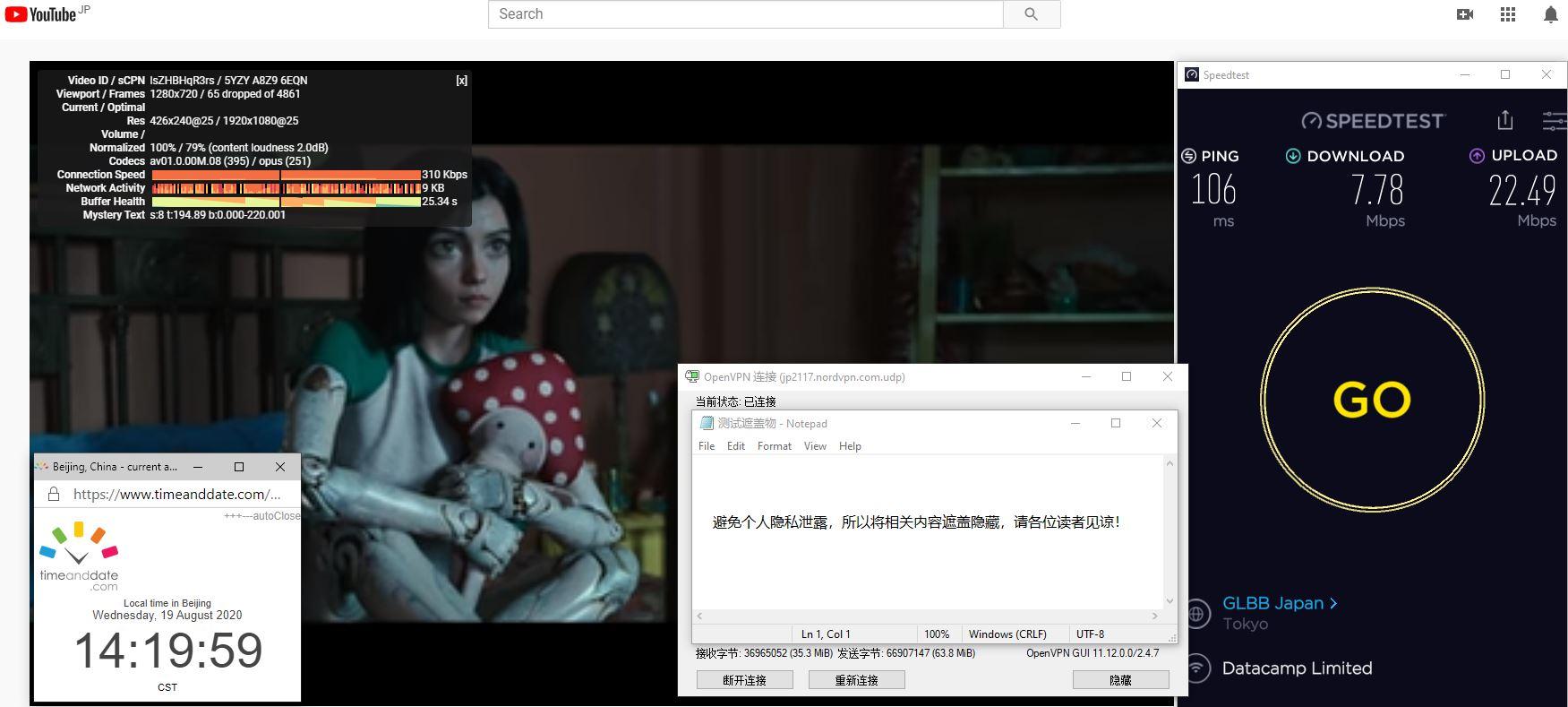 Windows10 NordVPN OpenVPN jp2117 中国VPN 翻墙 科学上网 翻墙速度测试 - 20200819