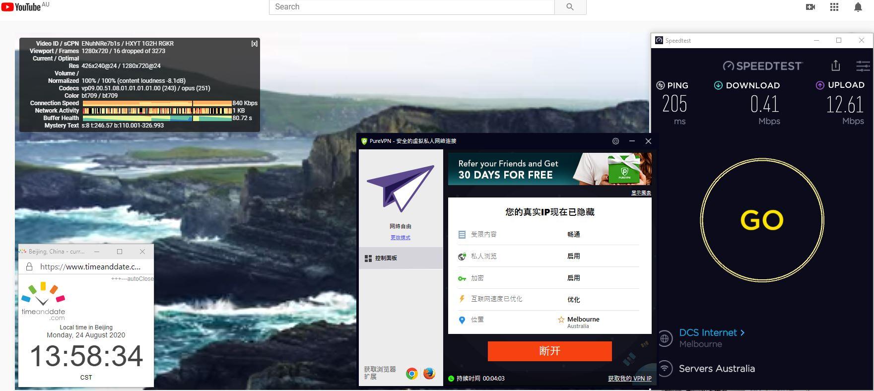 Windows10 PureVPN 自由网络 Australia 中国VPN 翻墙 科学上网 翻墙速度测试 SpeedTest - 20200824