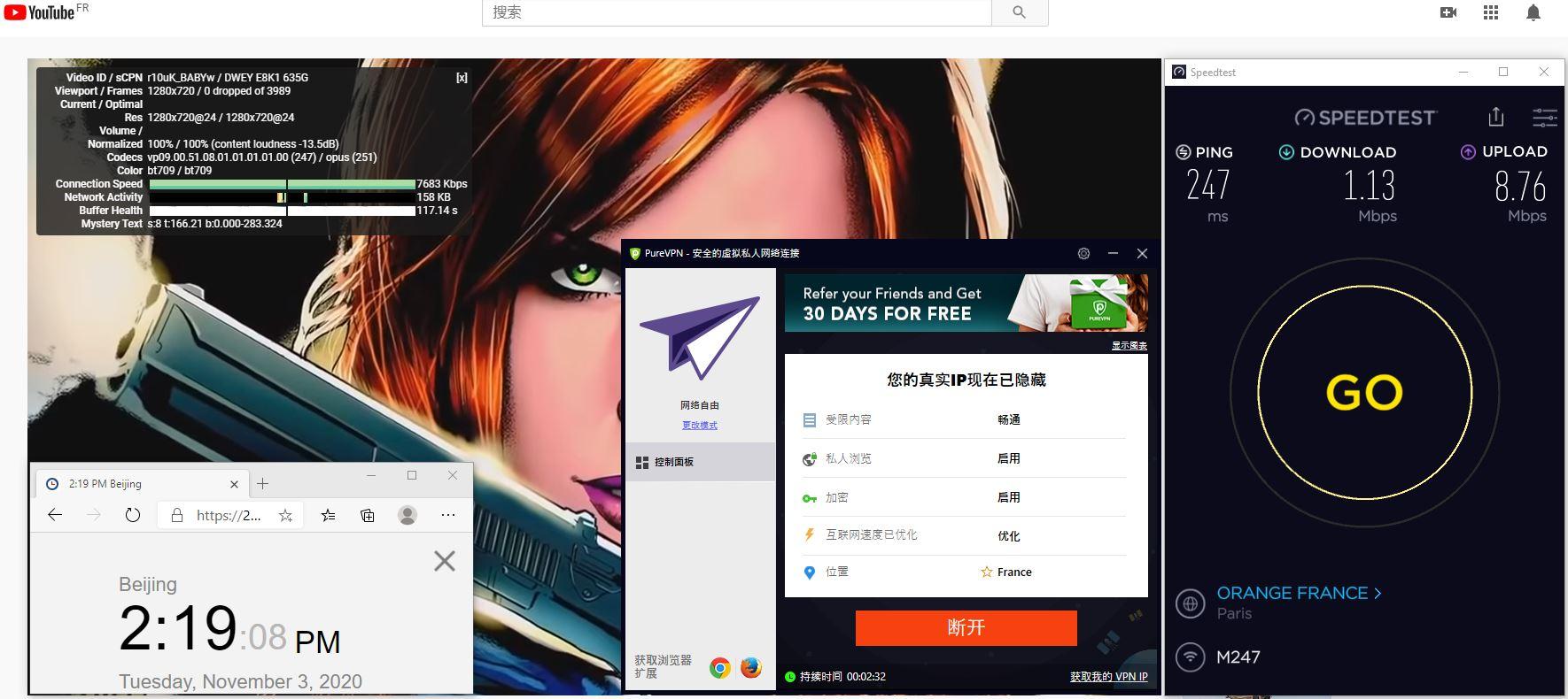 Windows10 PureVPN Automatic France 服务器 中国VPN 翻墙 科学上网 测试 - 20201103