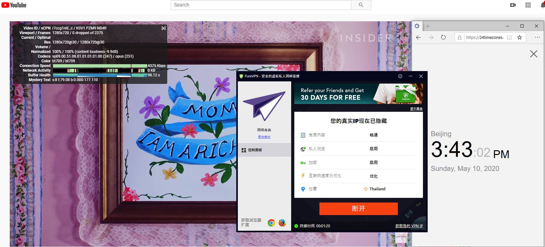 Windows10 PureVPN Canada 中国VPN 翻墙 科学上网 youtube测速-20200510