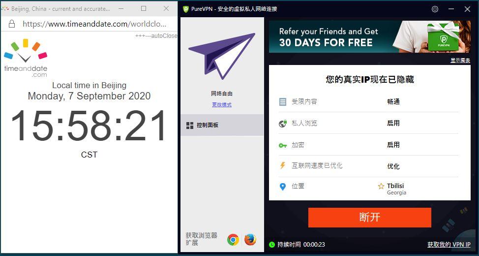 Windows10 PureVPN Georgia 中国VPN 翻墙 科学上网 翻墙速度测试 - 20200907