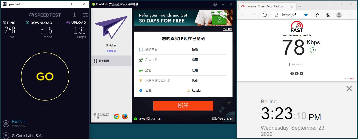 Windows10 PureVPN IKEv2 Russia 服务器 中国VPN 翻墙 科学上网 翻墙速度测试 - 20200923