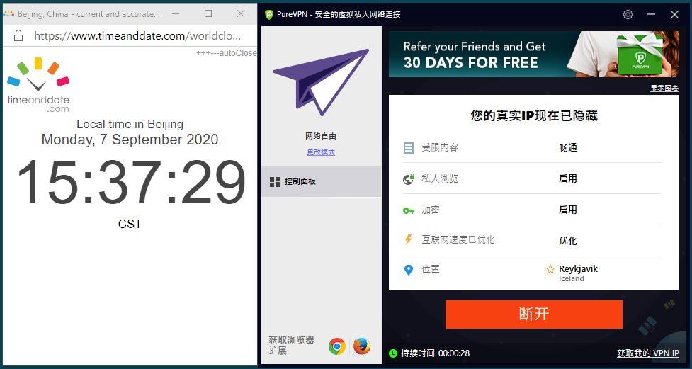 Windows10 PureVPN Iceland 中国VPN 翻墙 科学上网 翻墙速度测试 - 20200907