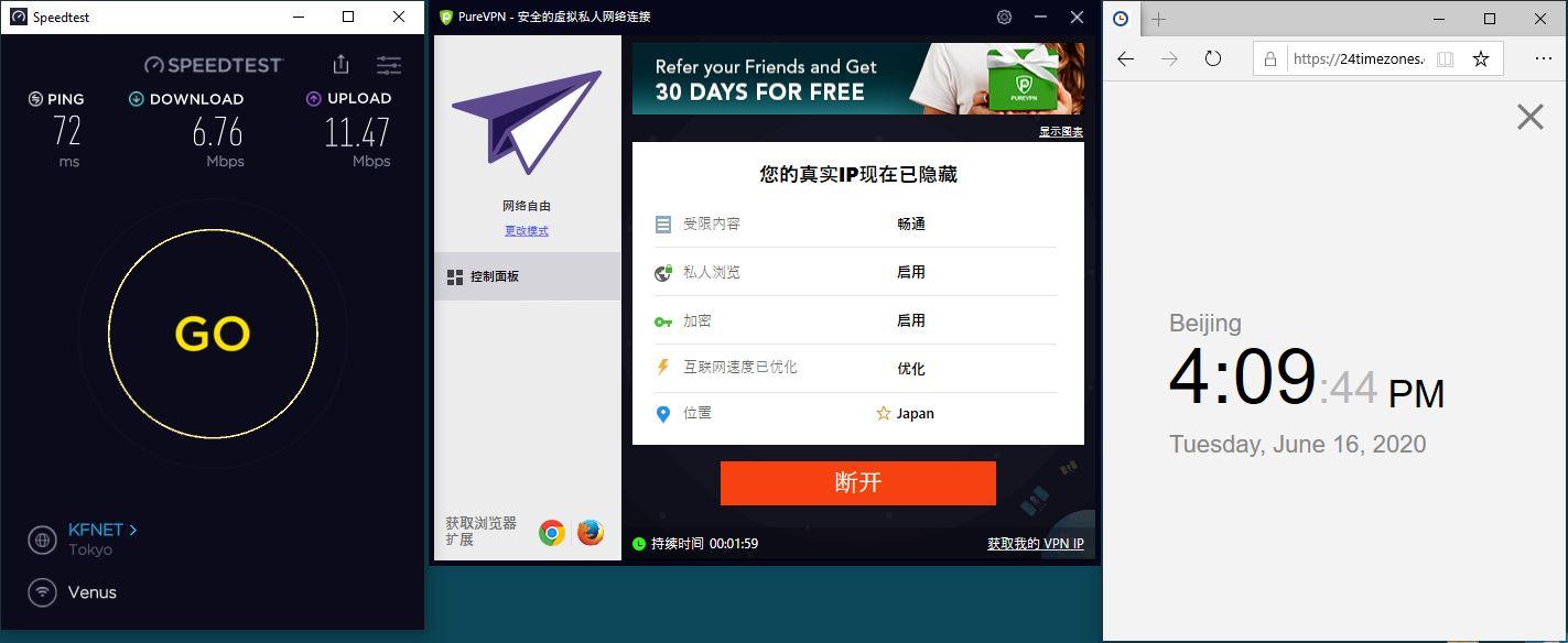 Windows10 PureVPN Japan 中国VPN 翻墙 科学上网 测速-20200616