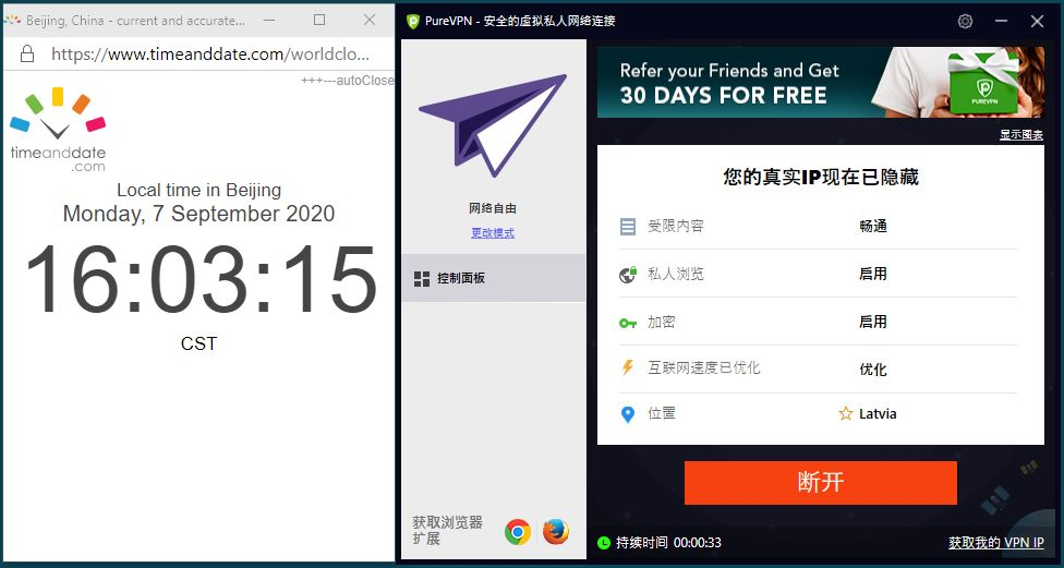 Windows10 PureVPN Latvia 中国VPN 翻墙 科学上网 翻墙速度测试 - 20200907