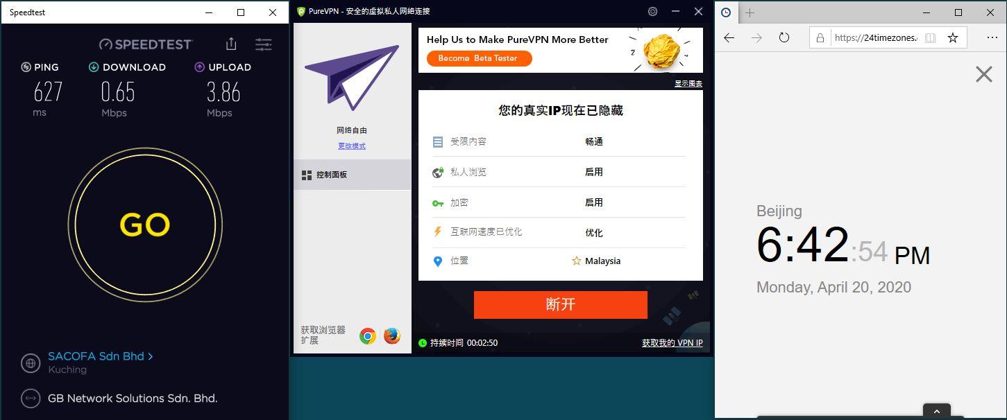 Windows10 PureVPN Malaysia 中国VPN 翻墙 科学上网 SpeedTest测速-20200420