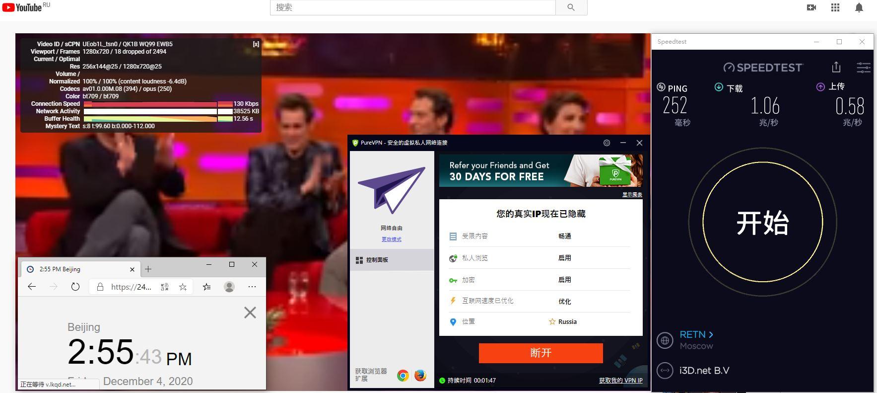 Windows10 PureVPN Russia 服务器 中国VPN 翻墙 科学上网 测试 - 20201204