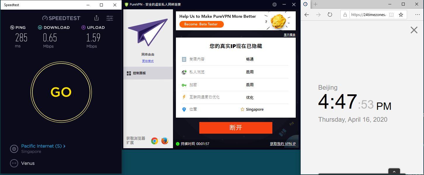 Windows10 PureVPN Singapore 中国VPN 翻墙 科学上网 SpeedTest测速-20200416