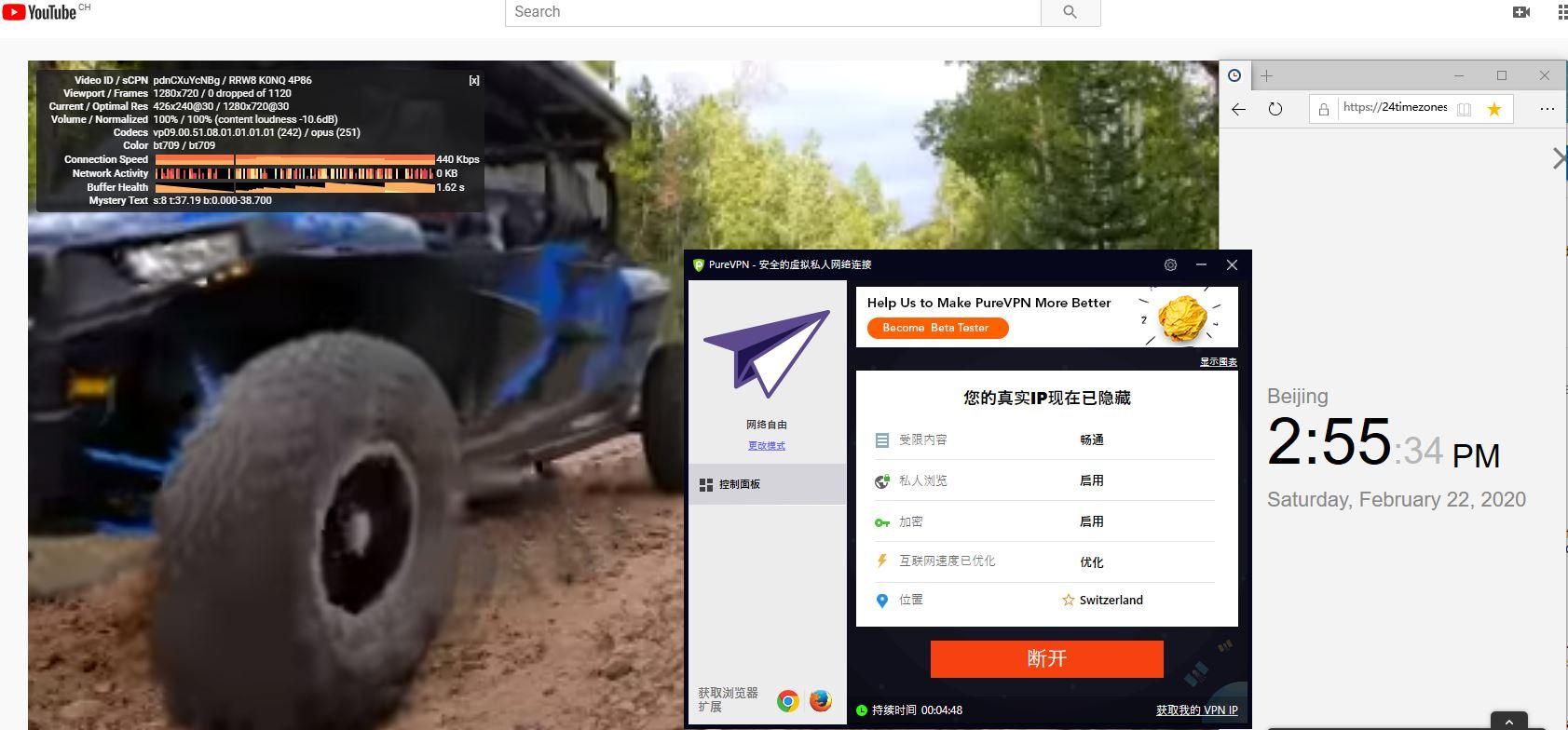 Windows10 PureVPN Switzerland 中国VPN翻墙 科学上网 SpeedTest测试 - 20200222