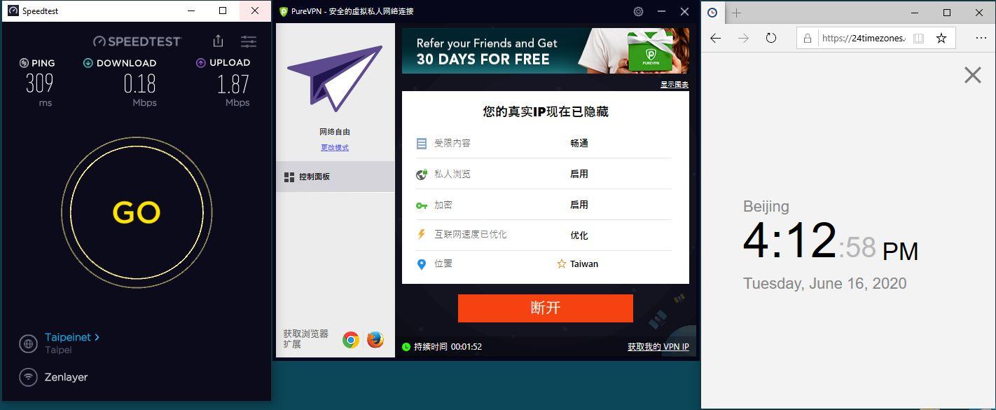 Windows10 PureVPN Taiwan 中国VPN 翻墙 科学上网 测速-20200616