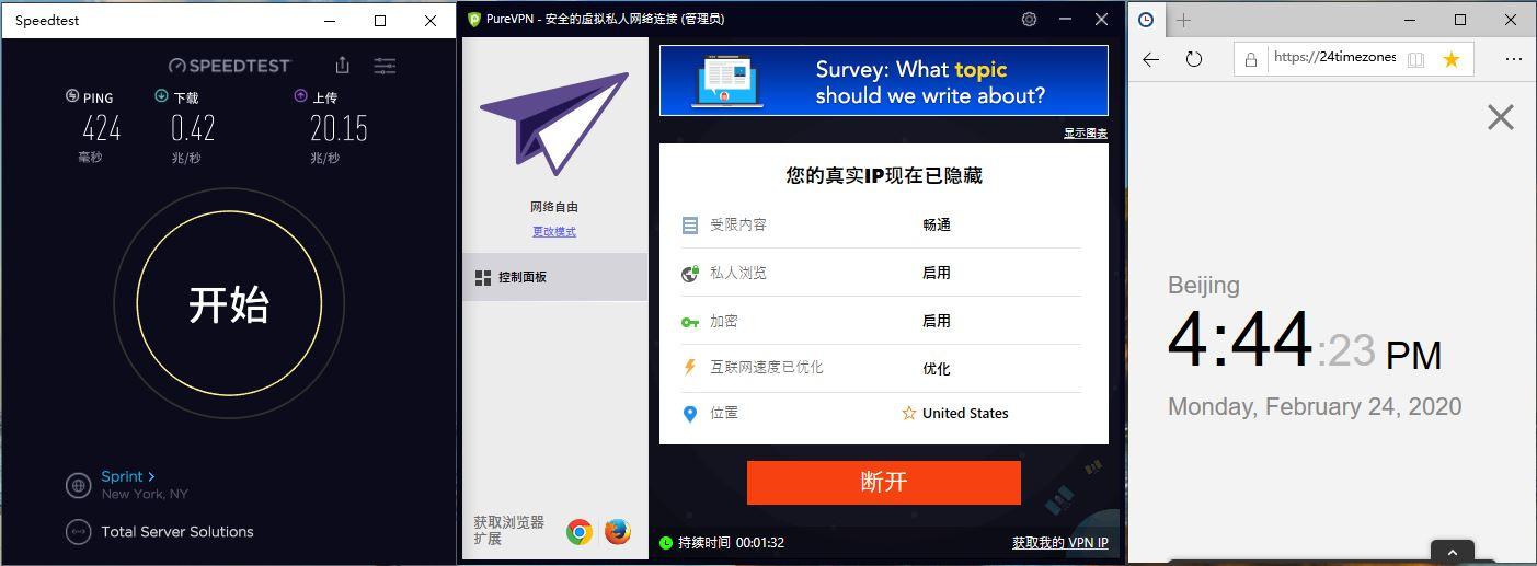 Windows10 PureVPN USA 中国VPN翻墙 科学上网 SpeedTest测试 - 20200224