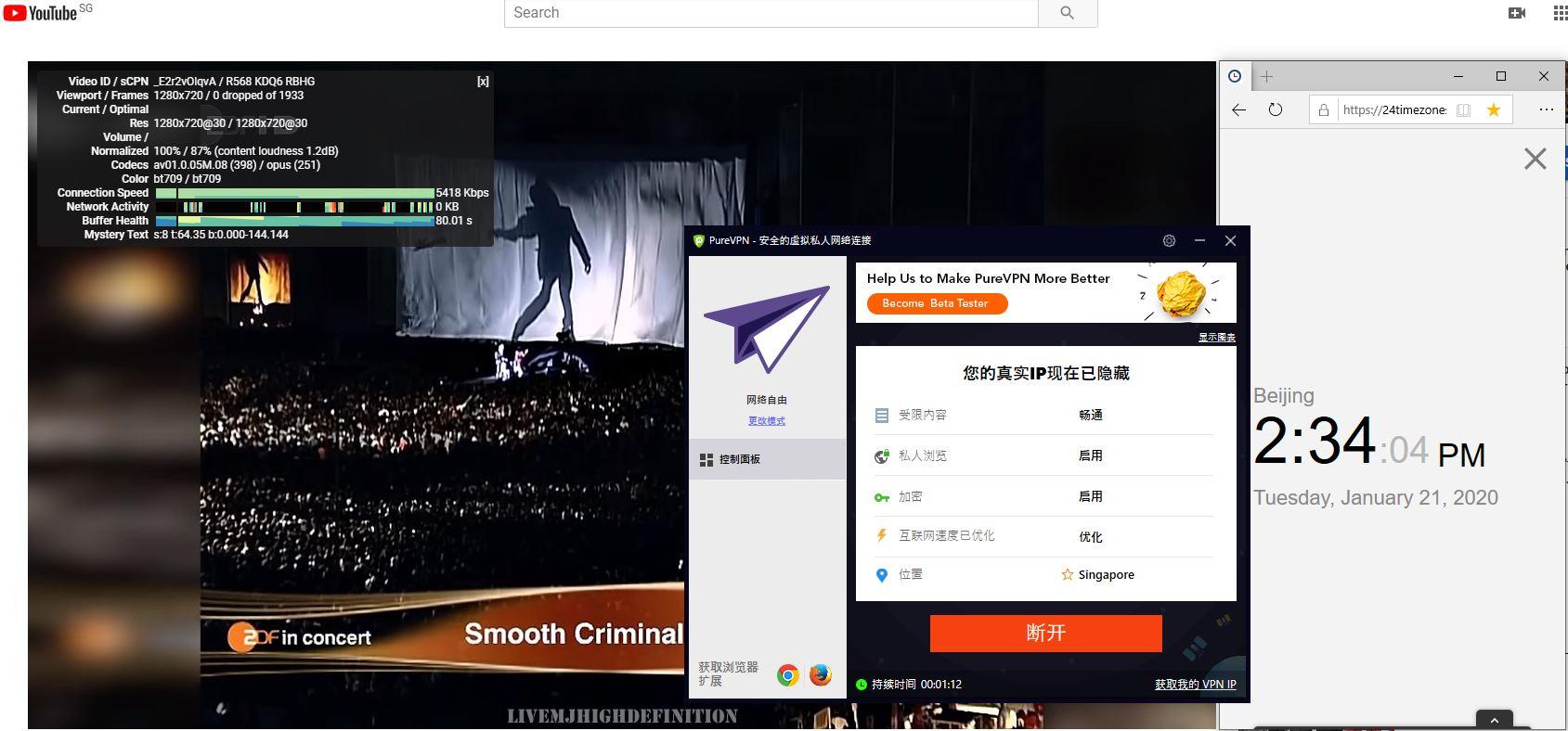 Windows10 StrongVPN Singapore 中国VPN翻墙 科学上网 Youtube测速-20200121