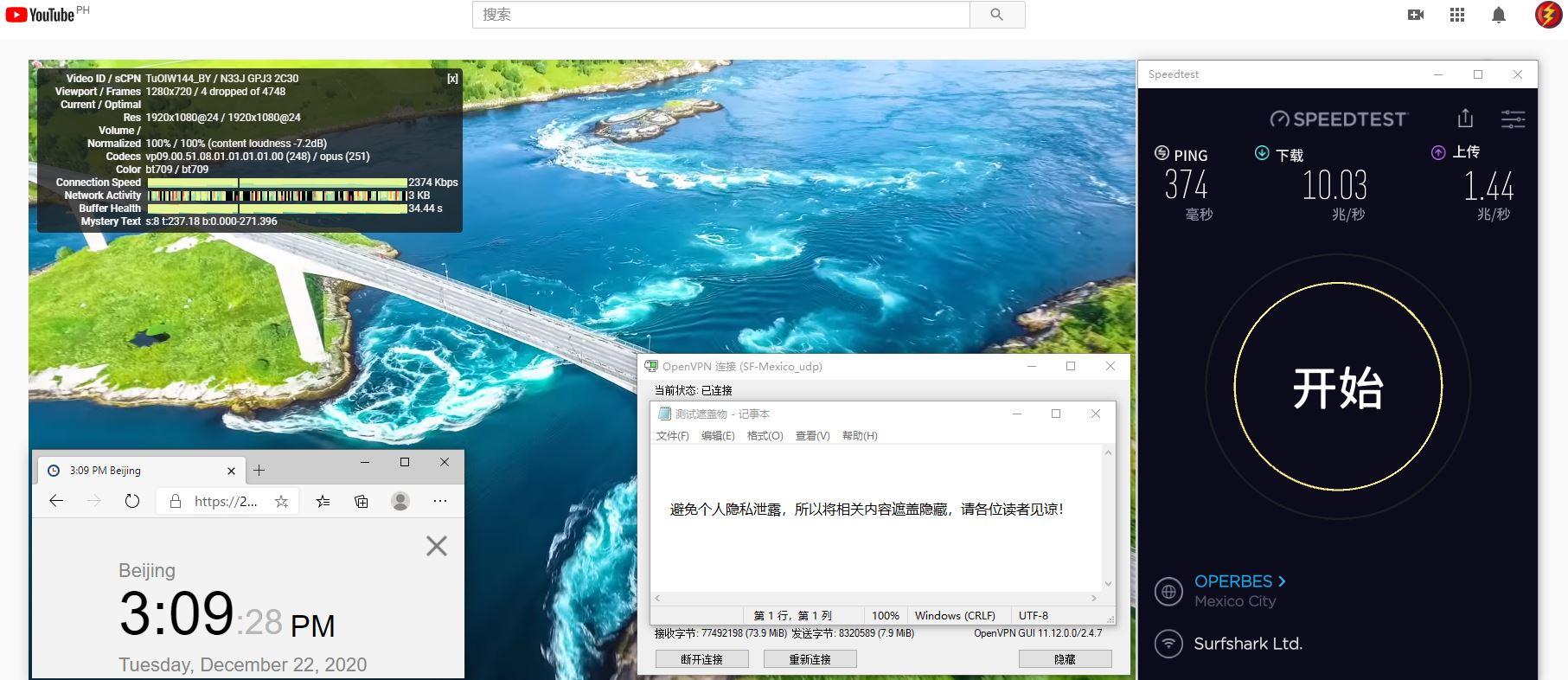 Windows10 SurfsharkVPN Mexico-2 服务器 中国VPN 翻墙 科学上网 测试 - 20201222
