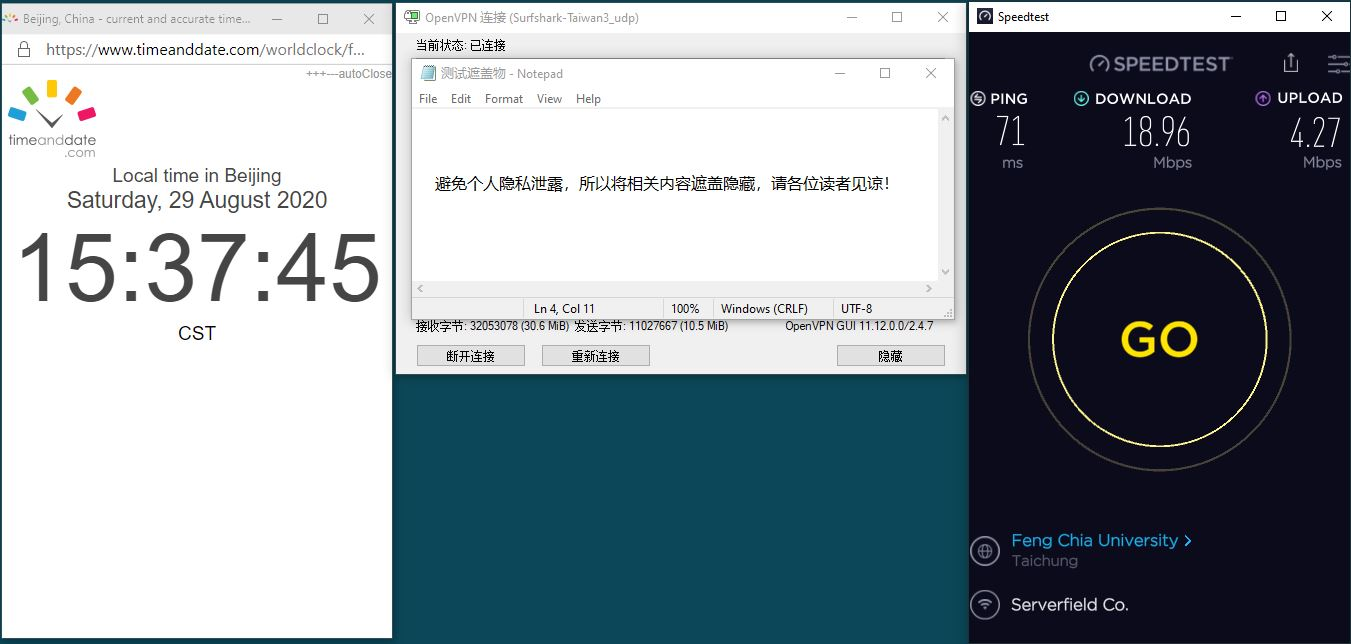 Windows10 SurfsharkVPN OpenVPN GUI Taiwan3 中国VPN 翻墙 科学上网 翻墙速度测试 - 20200829