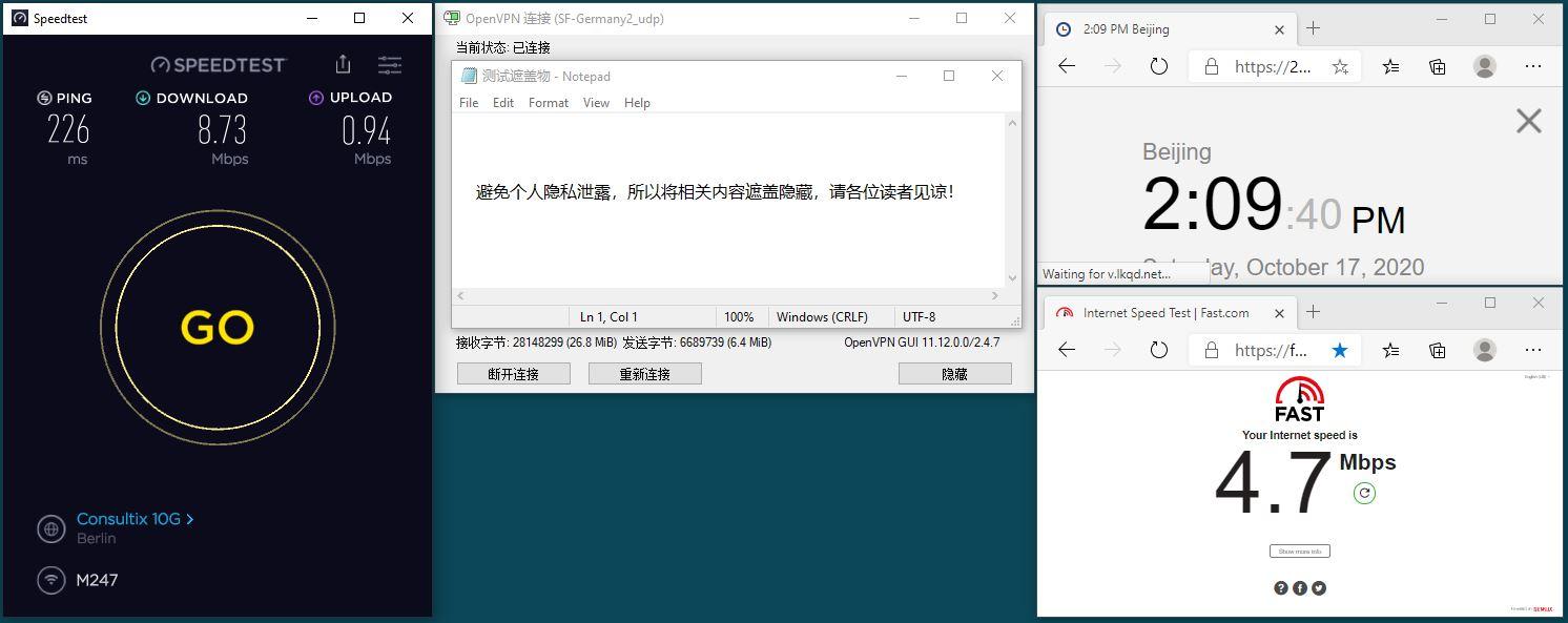 Windows10 SurfsharkVPN OpenVPN Gui Germany2 服务器 中国VPN 翻墙 科学上网 翻墙速度测试 - 20201017